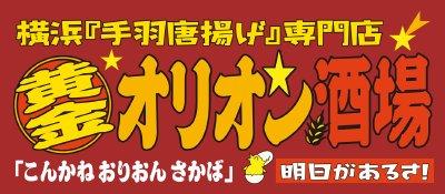 横浜鶏DINER'S 黄金太陽食堂 大船店